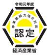 経済産業省 事業継続力強化計画認定